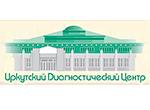 ОГАУЗ «Иркутский Областной Клинический Консультативно-Диагностический Центр»
