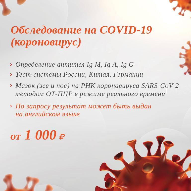 covid2-m