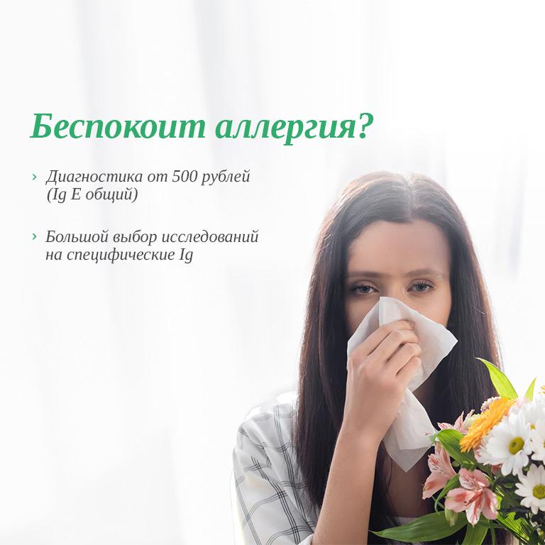 allergy-m